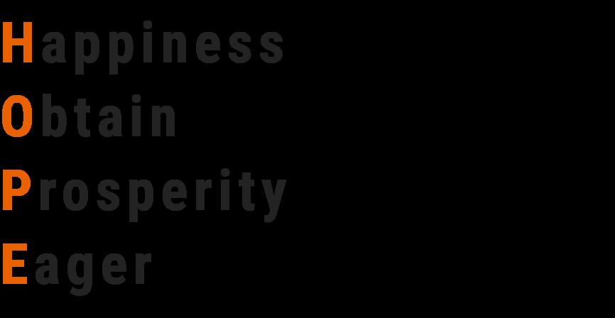 Happiness=幸 福、Obtain=獲 得、Prosperity=繁 栄、Eager=熱 望
